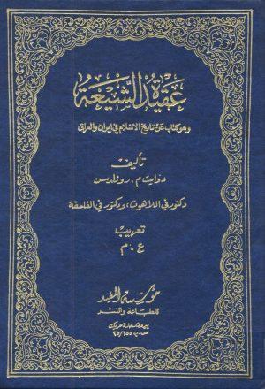 عقيدة الشيعة وهو كتاب عن تاريخ الاسلام في ايران والعراق