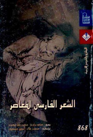 الشعر الفارسي المعاصر