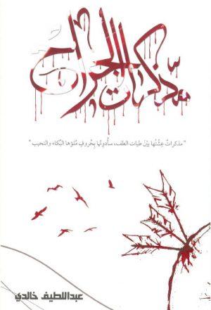 مذكرات الجراح مذكرات عشتها بين طيات الطف سأدونها بحروف ملؤها البكاء والنحيب