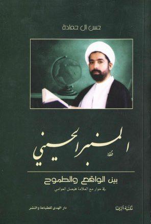 المنبر الحسيني بين الواقع والطموح في حوار مع العلامة فيصل العوامي