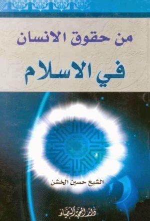 من حقوق الانسان في الاسلام