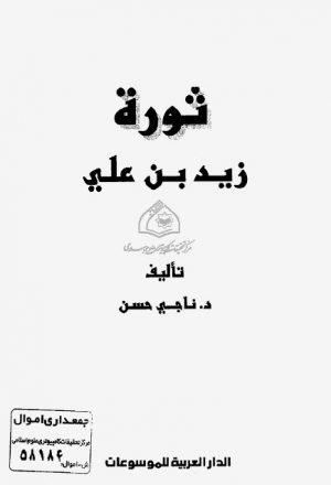ثورة زيد بن علي عليه السلام