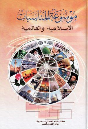 موسوعة المناسبات الاسلامية والعالمية