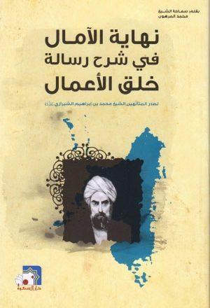 نهاية الامال في شرح رسالة خلق الاعمال لصدر المتألهين الشيخ محمد بن ابراهيم الشيرازي