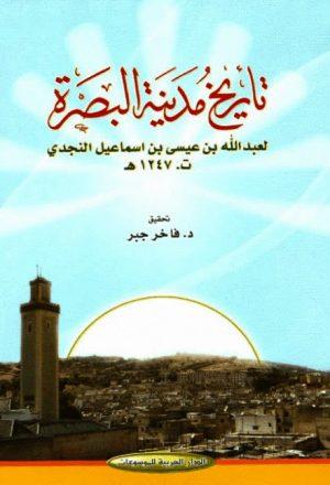 تاريخ مدينة البصرة