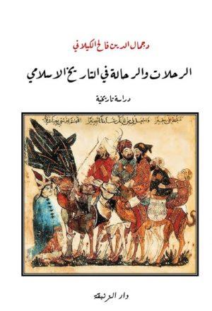الرحلات والرحالة في التاريخ الاسلامي دراسة تاريخية