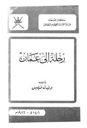 رحلة الى عمان