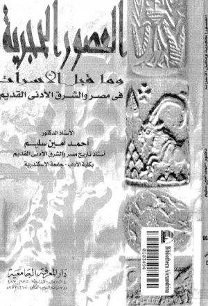 العصور الحجرية وما قبل الاسرات في مصر والشرق الادنى القديم
