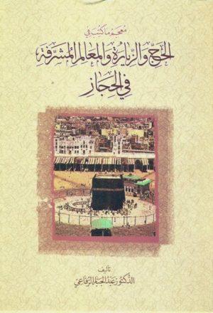 معجم ما كتب في الحج والزيارة والمعالم المشرفة في الحجاز