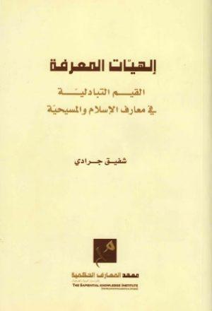 الهيات المعرفة القيم التبادلية في معارف الاسلام والمسيحية