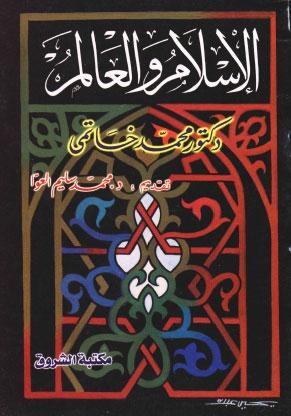 الاسلام والعالم