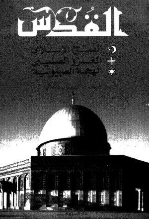 القدس الفتح الاسلامي - الغزو الصليبي - الهجمة الصهيونية