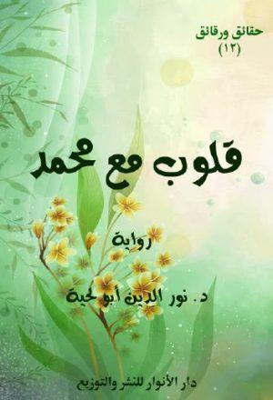 رواية قلوب مع محمد صلى الله عليه واله