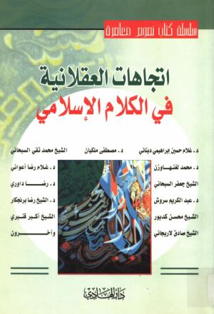 اتجاهات العقلانية في الكلام الاسلامي