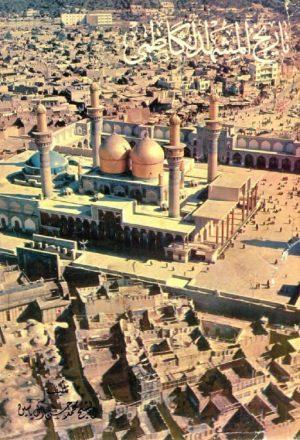 تاريخ المشهد الكاظمي