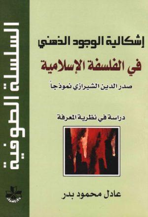 اشكالية الوجود الذهني في الفلسفة الاسلامية صدر الدين الشيرازي نموذجأ دراسة في نظرية المعرفة