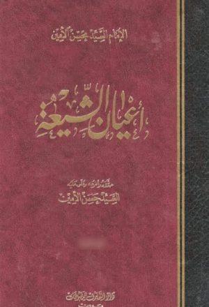 اعيان الشيعة