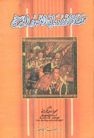 حضارة اوروبا في العصور الوسطى