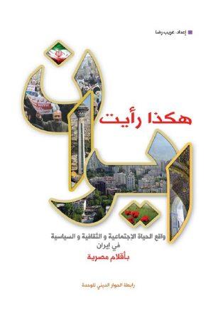 هكذا رأيت ايران واقع الحياة الاجتماعية والثقافية والسياسية في ايران بأقلام مصرية