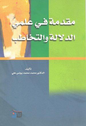مقدمة في علمي الدلالة والتخاطب