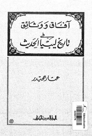 افاق ووثائق في تاريخ ليبيا الحديث