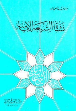 نشأة الشيعة الامامية