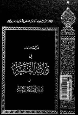 دراسات في ولاية الفقيه وفقه الدولة الإسلامية موجود
