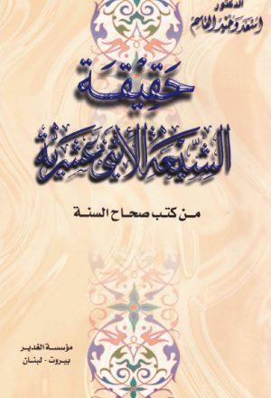 حقيقة الشيعة الاثني عشرية من كتب صحاح السنة