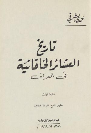 تاريخ العشائر الخاقانية في العراق