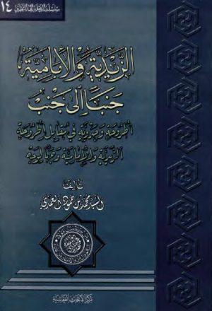 الزيدية والامامية جنبا الى جنب اطروحة وحدوية في مقابل اطروحة الزيدية والامامية وجها لوجه