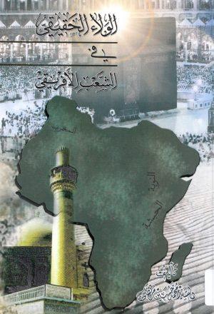 الولاء الحقيقي في الشعب الافريقي