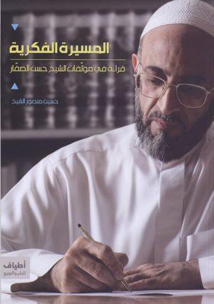 المسيرة الفكرية قراءة في مؤلفات سماحة الشيخ حسن موسى الصفار