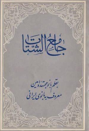 جامع الشتات