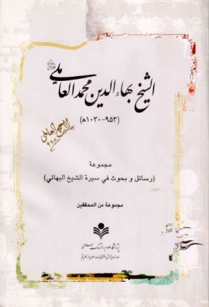 الشيخ بهاء الدين محمد العاملي رسائل وبحوث في سيرة الشيخ البهائي