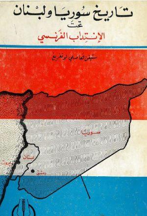تاريخ سوريا ولبنان تحت الانتداب الفرنسي