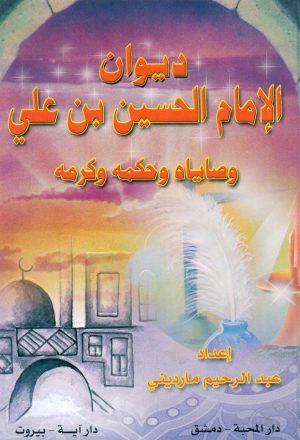 ديوان الامام الحسين بن علي عليه السلام وصاياه وحكمه وكرمه