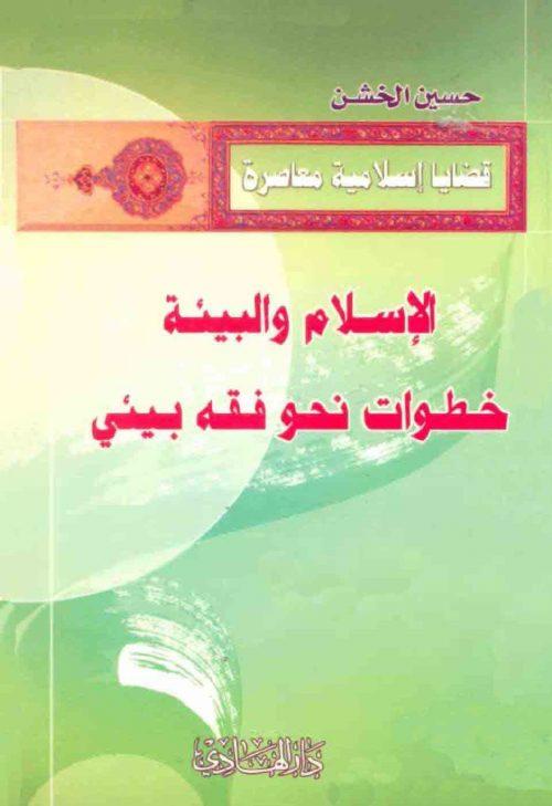 الاسلام والبيئة خطوات نحو فقه بيئي