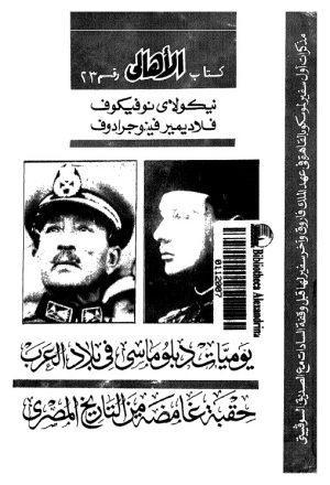 يوميات دبلوماسي في بلاد العرب حقبة غامضة من التاريخ المصري