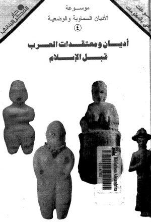 اديان ومعتقدات العرب قبل الاسلام