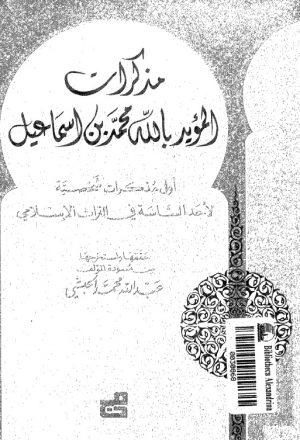 مذكرات المؤيد بالله محمد بن اسماعيل اول مذكرات شخصية لاحد الساسة في التراث الاسلامي
