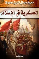 العسكرية في الاسلام