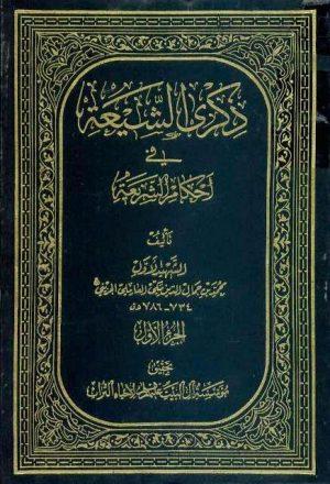 ذكرى الشيعة في احكام الشريعة