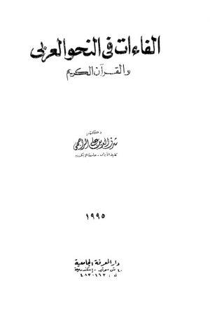 الفاءات في النحو العربي والقران الكريم