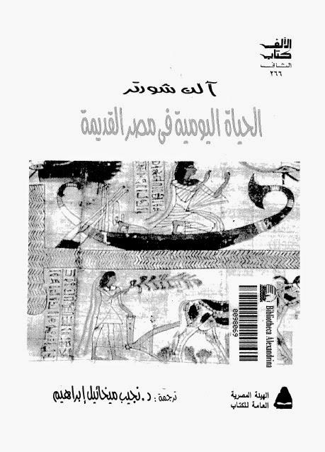 الحياة اليومية في مصر القديمة