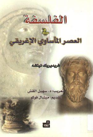 الفلسفة في العصر المأساوي الاغريقي