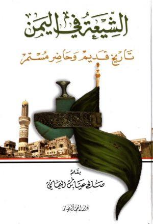 الشيعة في اليمن تاريخ قديم وحاضر مستمر