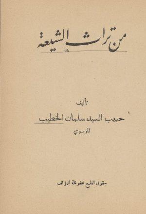من تراث الشيعة