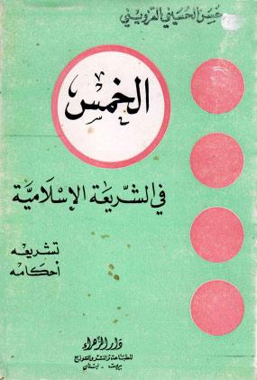 الخمس في الشريعة الاسلامية تشريعه واحكامه
