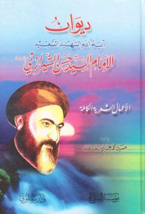 ديوان اية الله الشهيد السعيد الامام السيد حسن الشيرازي الاعمال الشعرية الكاملة