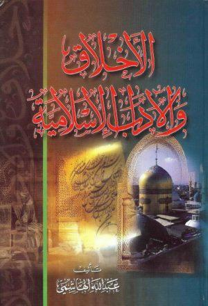 الاخلاق والاداب الاسلامية